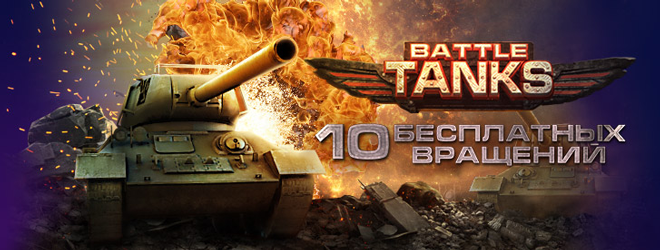 Battle Tanks слоты играть в казино Вулкан акция